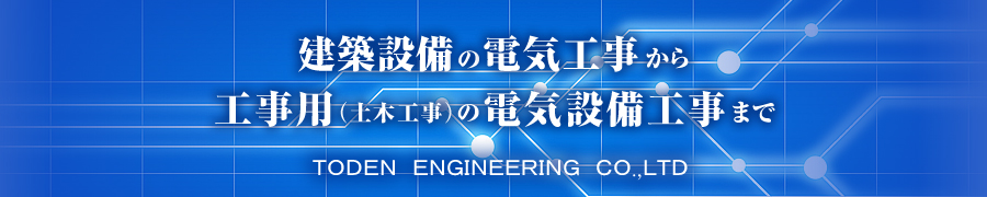 株式会社東電工業社
