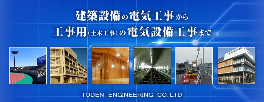 【公式】株式会社東電工業社